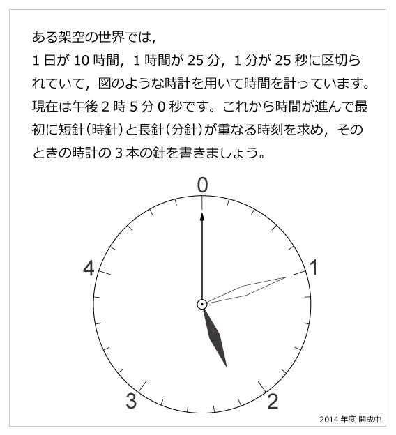 開成中(2014年)