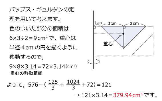 灘中-1日目(2014年)解説05