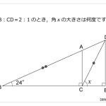 第70問 難角問題