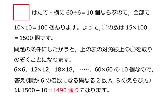 甲陽学院中-2日目(2014年)解説03
