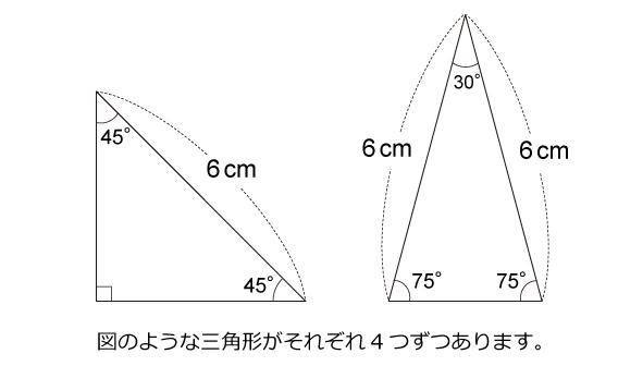 図形ドリル80ヒント