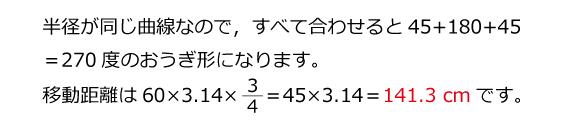 海陽中等教育学校(2014年)解説03