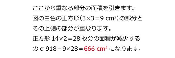 雙葉中(2014年)解説02