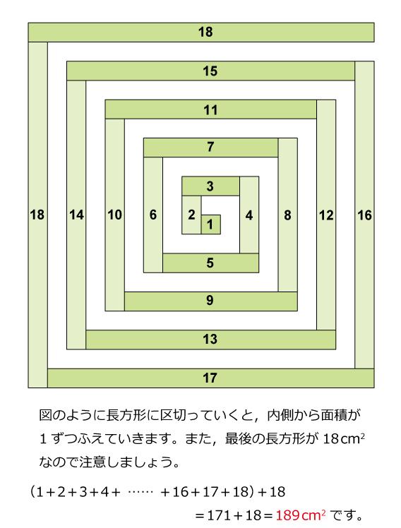 白陵中(2014年)解説01