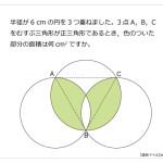 第92問 円と正三角形