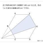 第95問 正六角形と台形