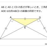 第96問 等脚台形と三角形