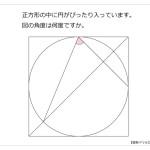 第97問 円と正方形