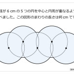 第99問 5つの円
