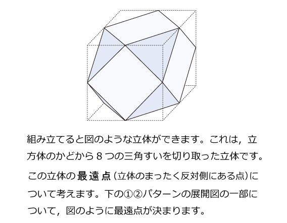 渋谷教育学園渋谷中(2014年)解説01