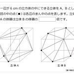 No.001 立体図形