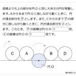 No.003 平面図形