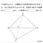 No.006 平面図形