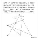 No.008 平面図形