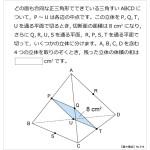 No.014 立体図形
