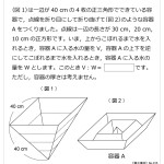 No.015 立体図形