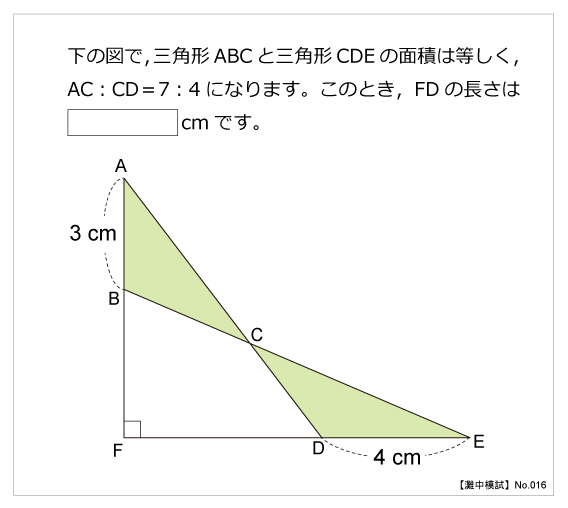 灘中模試no016 平面図形 算数星人のweb問題集中学受験