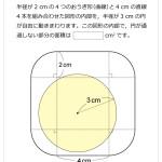 No.019 平面図形