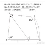 No.020 平面図形