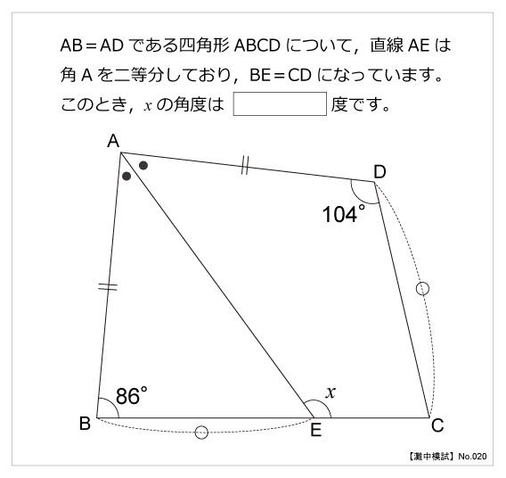 灘中模試no020 平面図形 算数星人のweb問題集中学受験