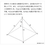 No.021 立体図形