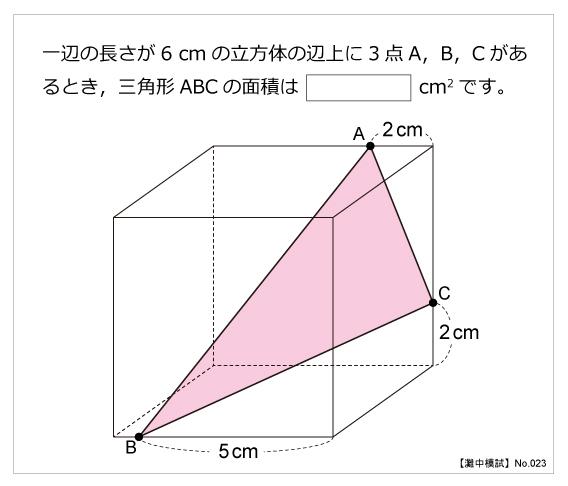 n023-01