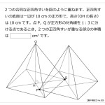 No.025 立体図形