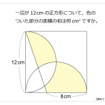 第112問 正方形と半円