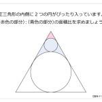 第114問 正三角形の内接円