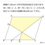 第118問 平行四辺形の面積の和
