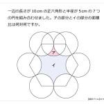 第119問 正六角形と円