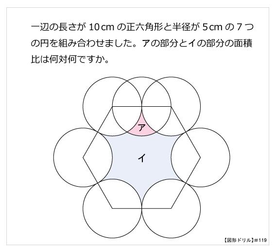 図形ドリル119