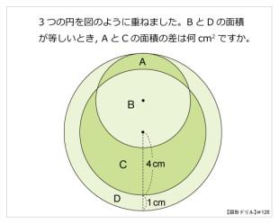 図形ドリル120