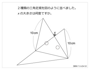 図形ドリル121
