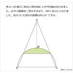 第122問 半円と二等辺三角形