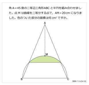 図形ドリル122