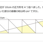 第123問 正方形と面積の和