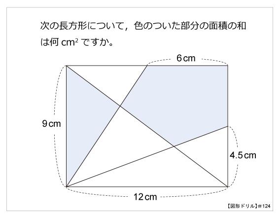 図形ドリル124