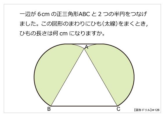 図形ドリル126