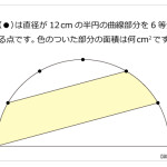 第128問 曲線を6等分する点