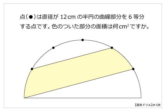 図形ドリル128
