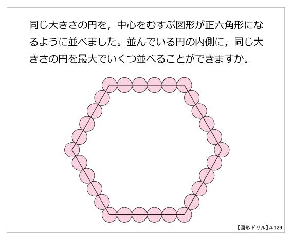 図形ドリル129