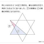 第130問 正三角形を重ねた図形