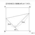 第131問 正方形の面積
