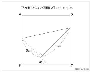 図形ドリル131