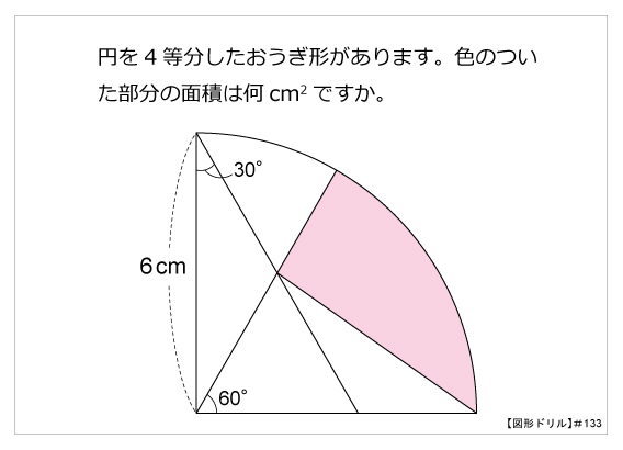 図形ドリル133
