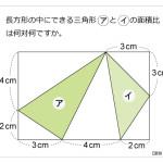 第134問 三角形の面積比