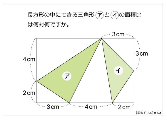 図形ドリル134