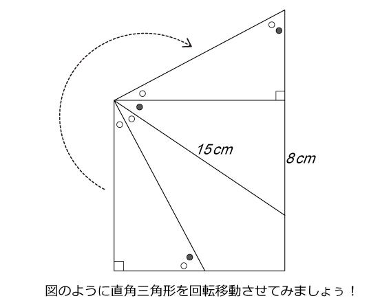 図形ドリル135ヒント