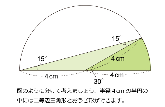 図形ドリル137ヒント